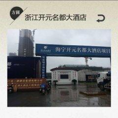 浙江kai元名都da酒店xiangmujun工