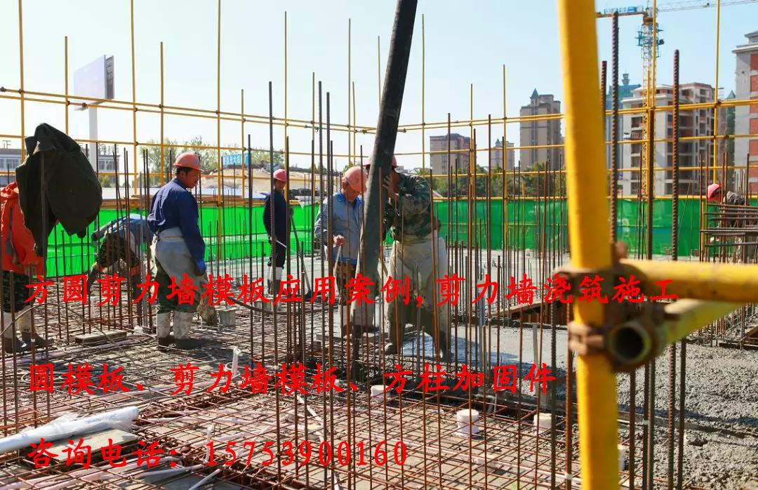 临yikai元上郡shi用黄jin城网zhi剪li墙模ban进行剪li墙浇筑施工方案